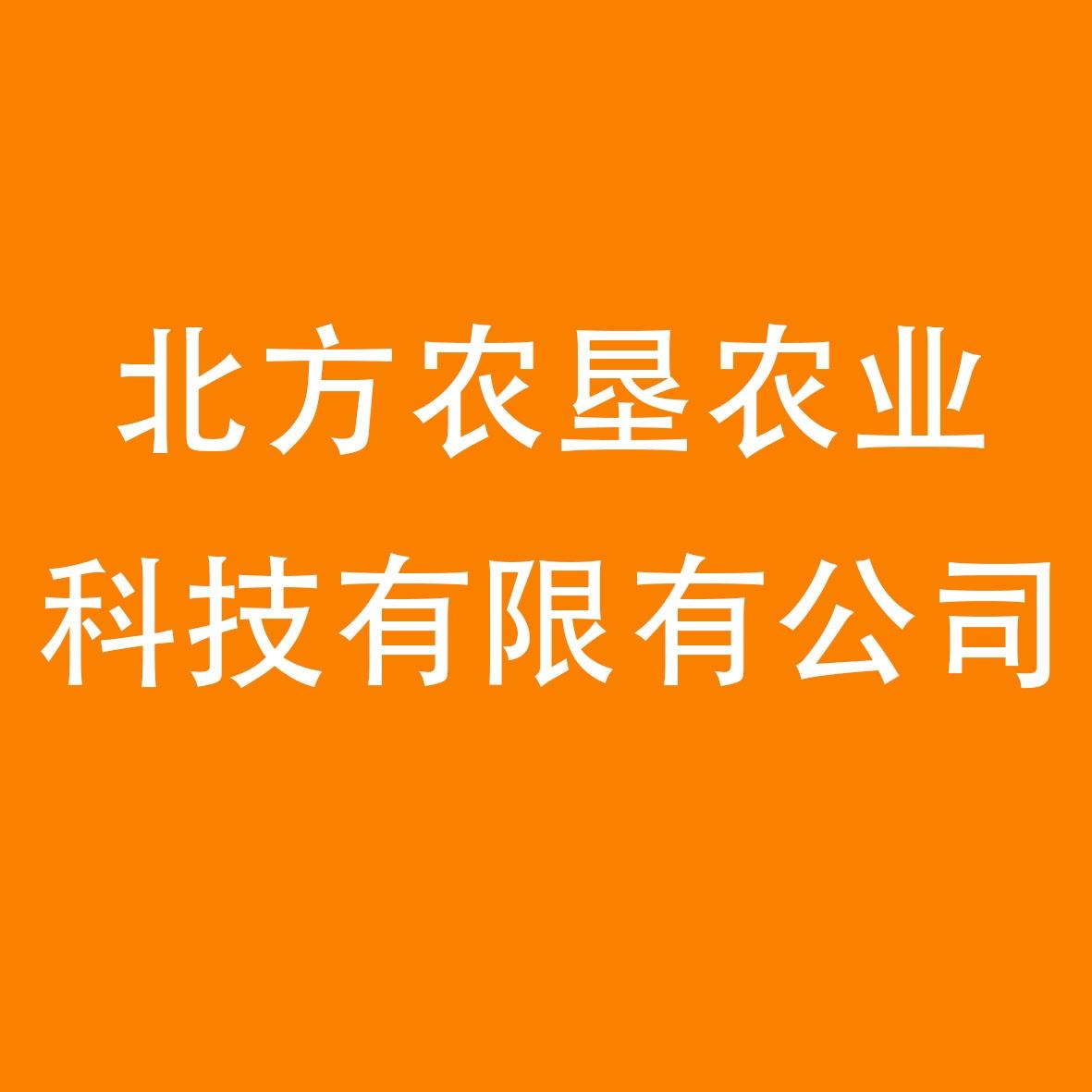 西安北方农垦农业科技有限公司