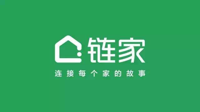 上海链家房地产经纪有限公司