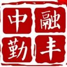 北京中融勤丰文化传媒有限公司
