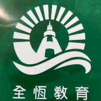 北京全恒教育科技有限公司