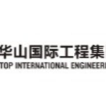 陕西华山国际工程集团有限公司