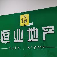 西安恒业置家房地产营销策划有限公司