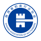 陕西省拍卖行业协会