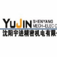 沈阳宇进精密机电有限公司西安分公司