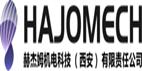 赫杰姆机电科技(西安)有限责任公司