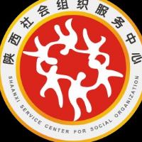 陕西社会组织服务中心