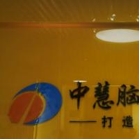 西安中慧脑运动教育科技有限公司