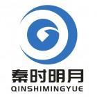 西安秦时明月信息科技有限公司