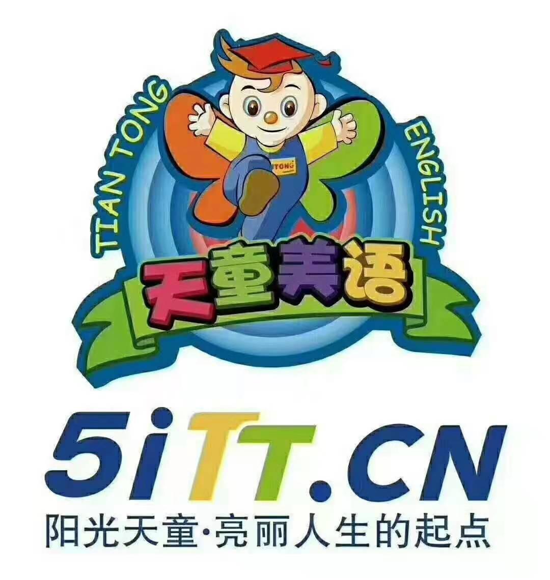 西安莲湖天童美语培训中心有限公司-高新校区