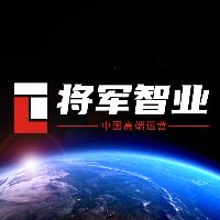 西安将军智业运营管理有限公司