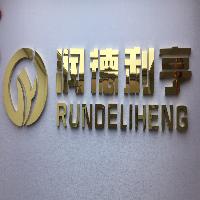 西安润德利亨商务信息咨询有限公司