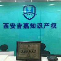 西安吉嘉知识产权服务有限公司