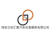 西安立信汇集汽车信息服务有限公司