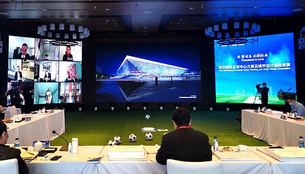 西安国际足球中心设计方案竞赛评审如期举行